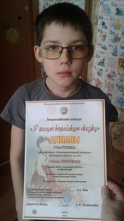 Зиновьев_участник