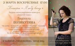 Polikutina_Concert on most creative play