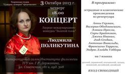 Polikutina_First concert in Tambov State