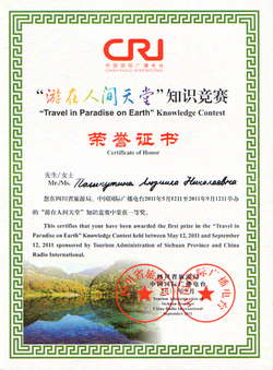 Polikutina_10_Diploma_chinese