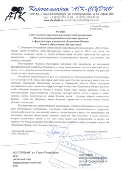 Отзыв-АТК-Студио