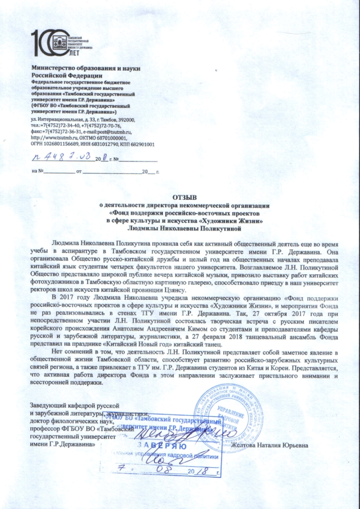 ТГУ_Отзыв-о-руководителе-проекта