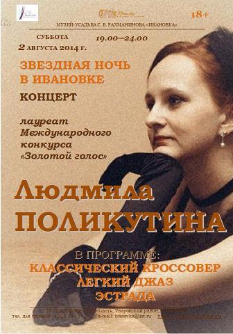 Polikutina_Concert in Starry Night_Rachm