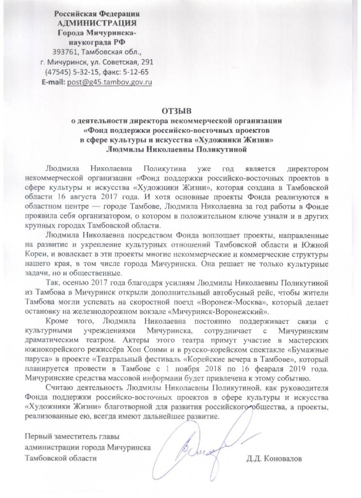 Отзыв-Д.-Коновалова