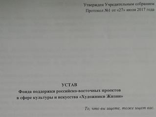 Устав Фонда российско-восточной культуры