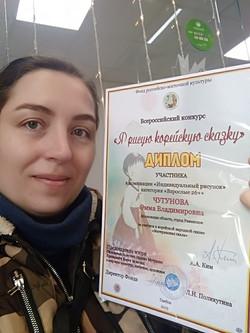 Чугунова Эмма