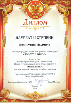 Polikutina_2_2nd-place-in-International-