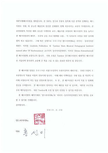 Invitation Letter_Page 2.jpg