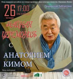 Афиша_Анатолий Ким