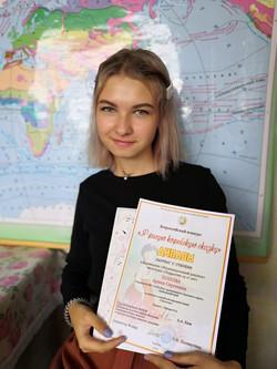 Попова Арина