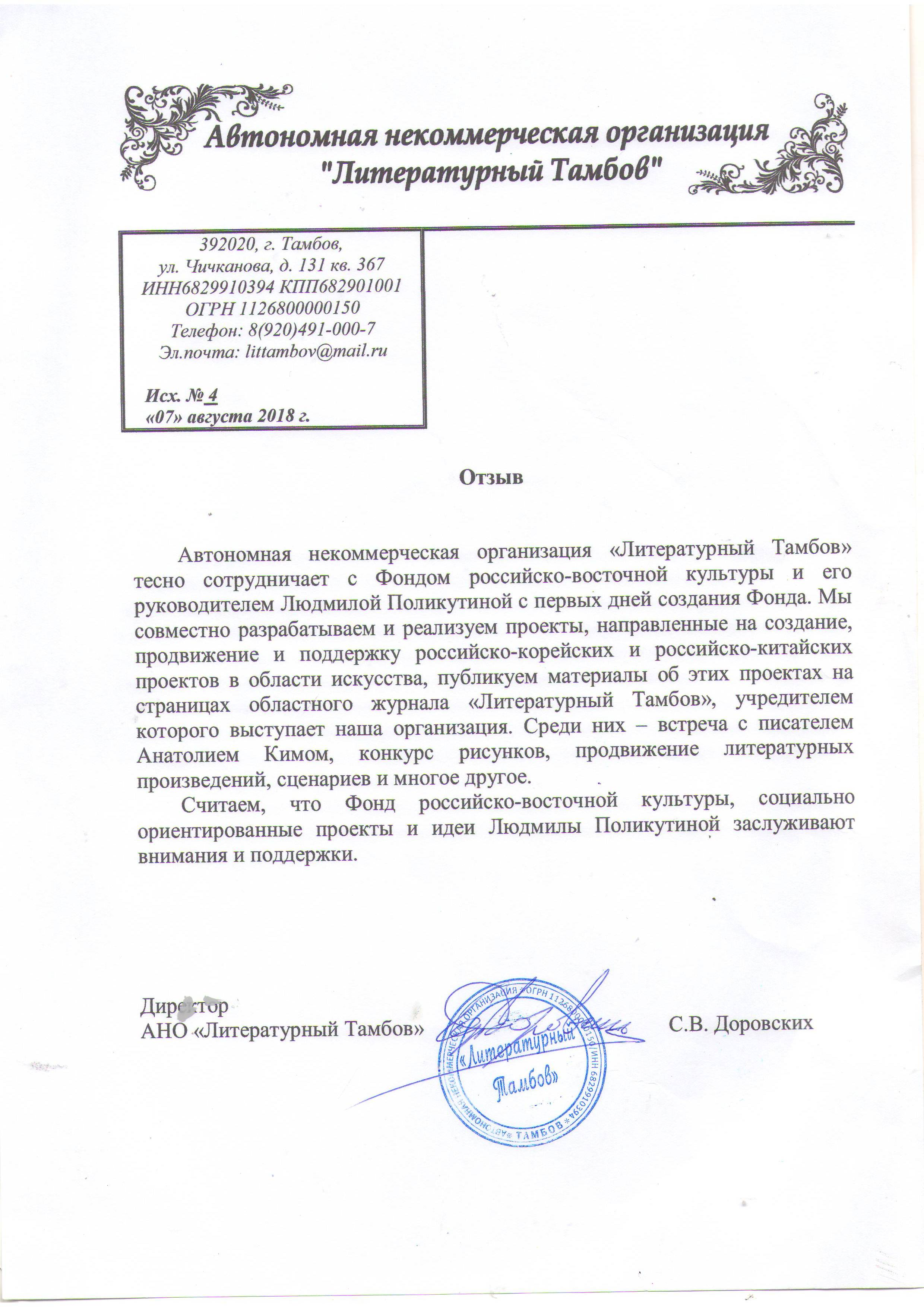 Отзыв_АНО Литературный Тамбов