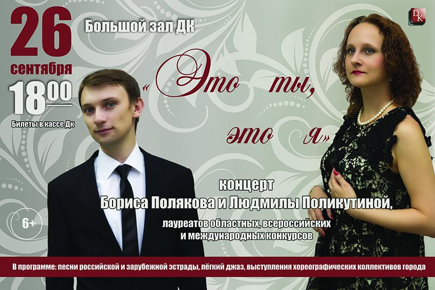 Polikutina_Joint concert with Tambov sin