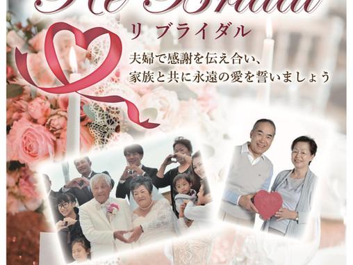 7月26日(日)にリ・ブライダル開催!