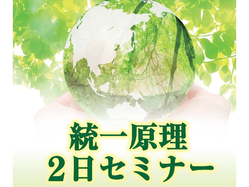 統一原理2日セミナー開催します!