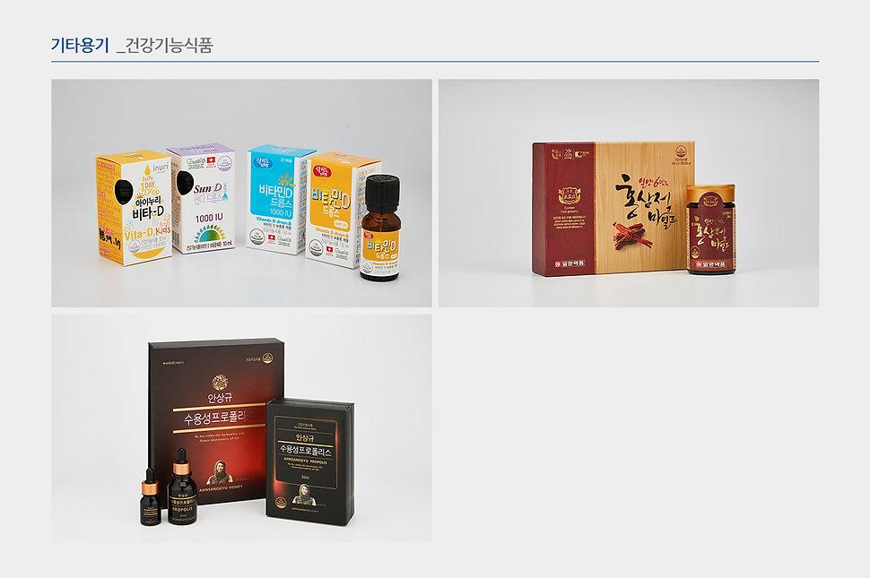 건강기능식품_기타용기.jpg