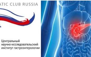 Первое заседание Российского панкреатологического клуба 2019