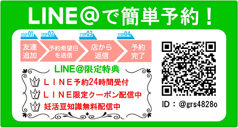 LINE連絡先.png