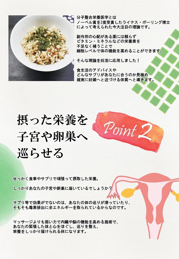 ★HPmikku-4.png