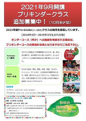 コピーチラシ preschool 2021年度(追加募集10月〆)_page-0001.jpg