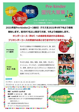 チラシ preschool 2021年度_page-0001.jpg