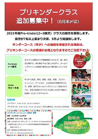 チラシ preschool 2021年度(追加募集)_page-0001.jpg
