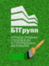 Спецодежда и строительные маериалы в Иркутске