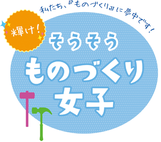 soso_monodukuri_logo.png