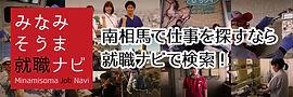 banner_minamisoma-jobnavi_2x.jpg