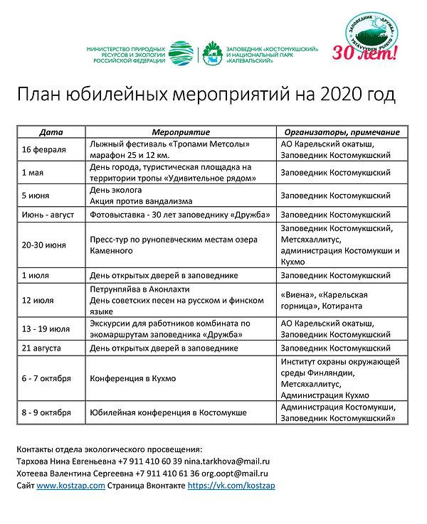 План-мероприятий-на-2020-год.jpg
