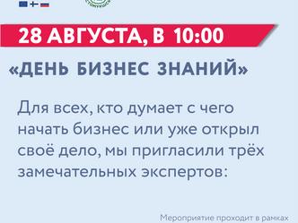 СКОРО! «День бизнес знаний»