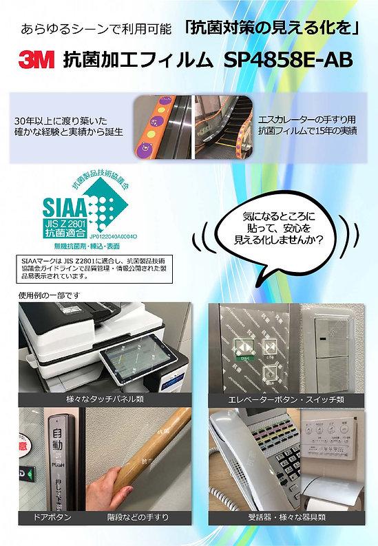 3M 抗菌加工フィルム SP4858E-AB.jpg