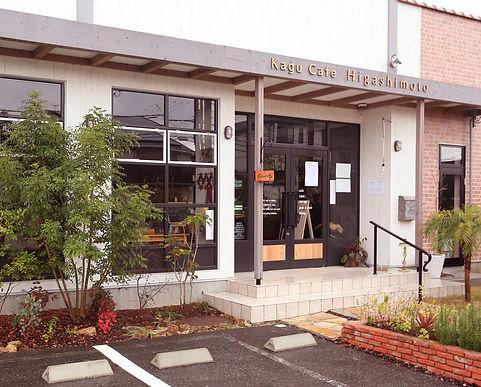 cafe レストラン kagucafe 店舗デザイン 設計