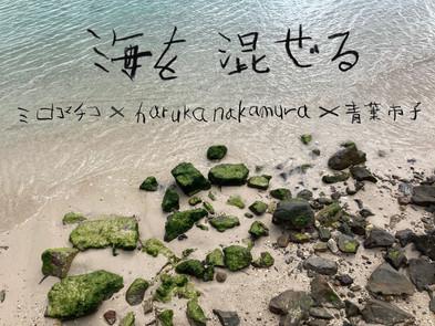 【Live】2021.7.24(土) ミロコマチコ× haruka nakamura ×青葉市子LIVE PAINTING「海を混ぜる Ⅲ」in 高知県立美術館
