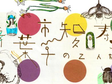 【Live】2018.7.5(木)「青葉市子と知久寿焼の 2人旅 in 台湾」@台北月見ル君想フ
