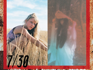 【Live】2019.7.30(火)パラシュートセッションVol.70「Alice Phoebe Lou × 青葉市子」@青山・月見ル君想フ