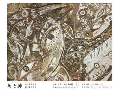 【Live】2019.08.30(金)「角と肺」@代官山 晴れたら空に豆まいて