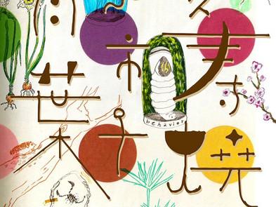 【Live】2018.7.4(水)「青葉市子と知久寿焼の 2人旅 in 台湾」@台中・玩劇島小劇場 Little Play