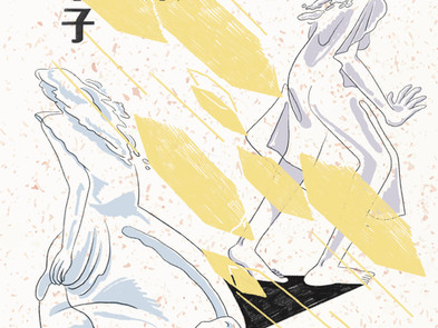 【Live】2019.10.30(水)【 青葉市子 x 林以樂 】ASIA TOUR 2019 in 沖縄@沖縄・桜坂劇場ホールB