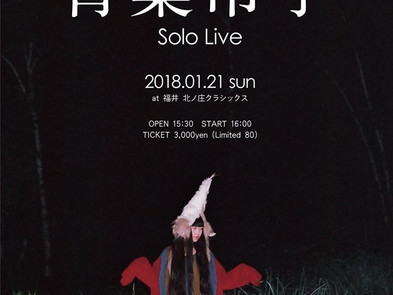 【Live】2018.1.21(日)「ropelab? presents Sunday Smooth Sounds vol.2」@福井・北ノ庄クラシックス
