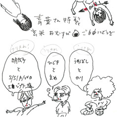 青葉市子と妖精たち「ラヂヲ」