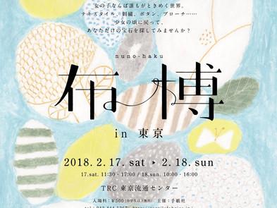 【Live】2018.2.17(土)-2.18(日)「布博 in 東京 vol.10」@TRC東京流通センター