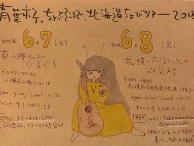 【Live】2018.6.8(金)「青葉市子 ちょっとそこまで 北海道ちょびツアー2018」@札幌・たべるとくらしの研究所