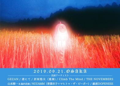 【Live】2019.9.21(土)「十三月 presents 全感覚祭 19 -NEW AGE STEP-」@大阪 堺route26野外特設会場