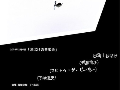 【Live】2018.2.6(火)「おばけの音楽会」@下北沢・風知空知