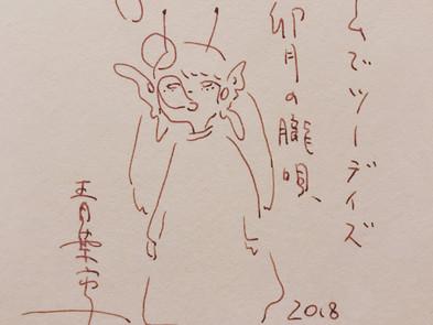 【Live】2018.4.23(月)・24(火)「卯月の朧唄(うづきのおぼろうた)」@吉祥寺・キチム
