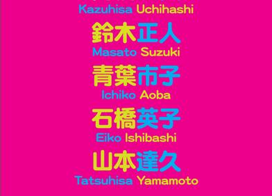 【Live】2018.7.12(木)「内橋和久/鈴木正人/青葉市子/石橋英子/山本達久」@SuperDeluxe