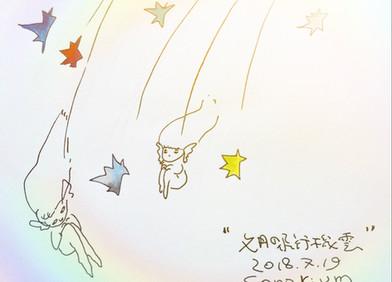 【Live】2018.7.19(木)「文月の飛行機雲」@永福町・sonorium