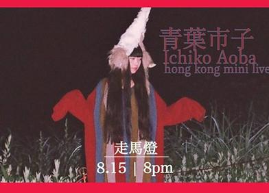 【Live】2018.8.15(水)「ICHIKO AOBA LIVE in Hong Kong」@走馬燈
