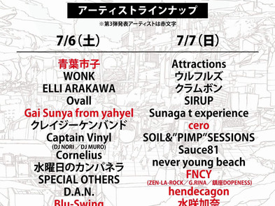 【Live】2019.7.6(土)-7(日)「ONE PARK FESTIVAL 2019」@福井市中央公園 特設会場