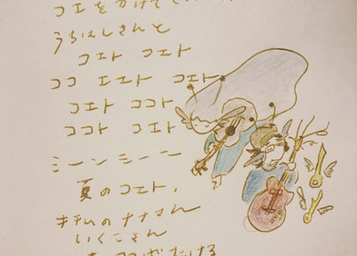 【Live】2019.7.31(水)「コエトコエト」@吉祥寺・キチム